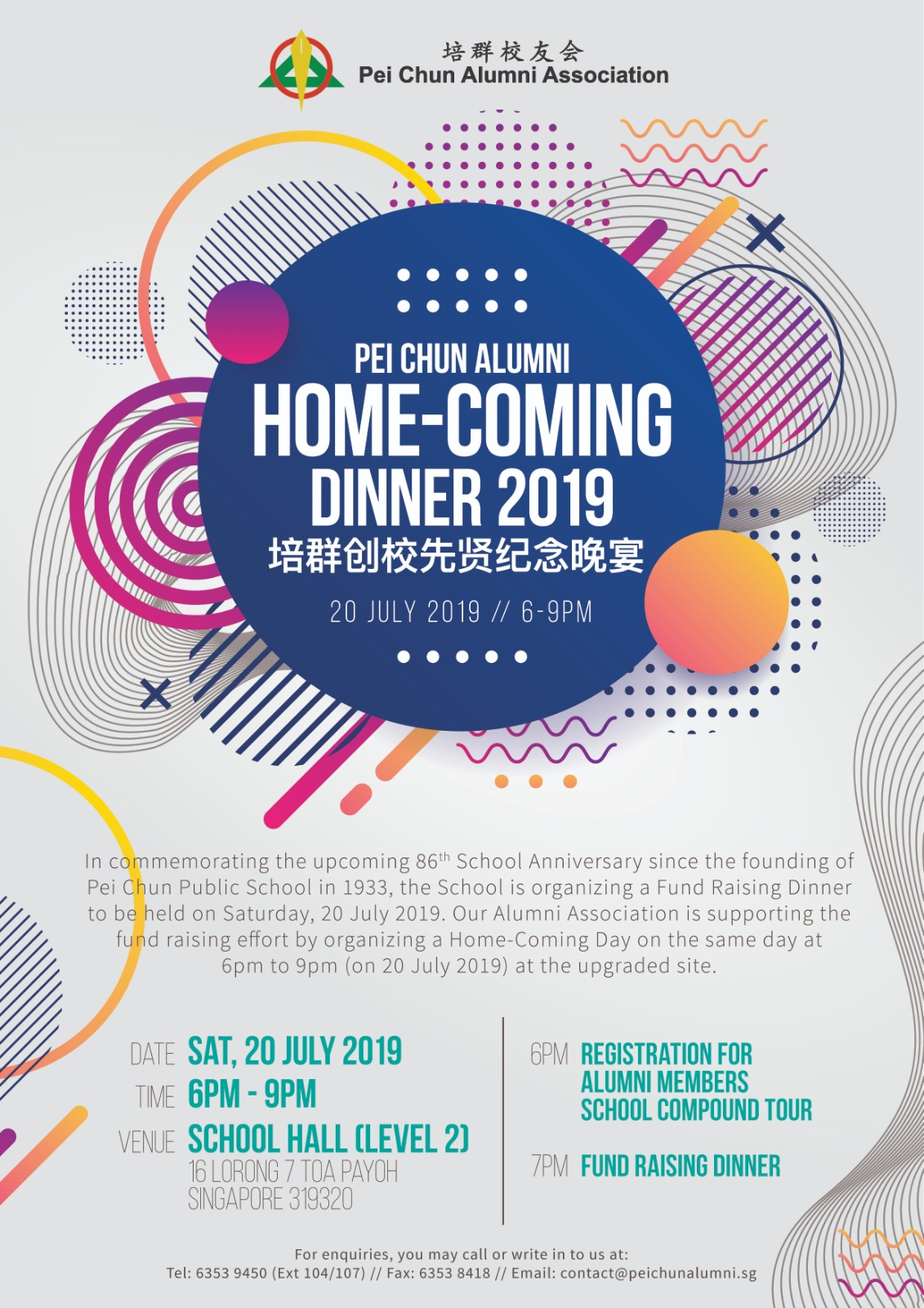 Pei Chun Alumni Home-Coming Dinner 2019
